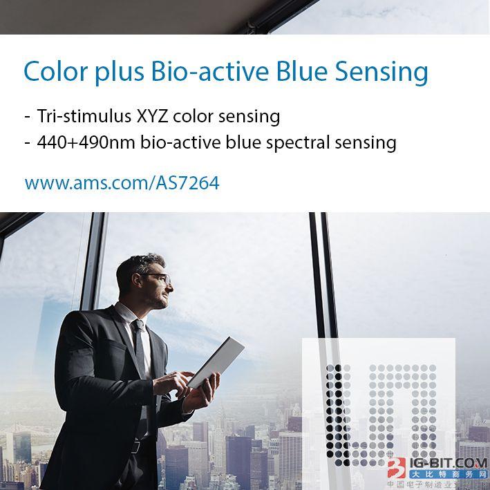 艾迈斯半导体三刺激颜色传感器精确测量具有重大生物学意义的蓝光