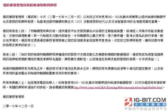 香港通讯局:计划将26GHz~28GHz作为5G潜在频段