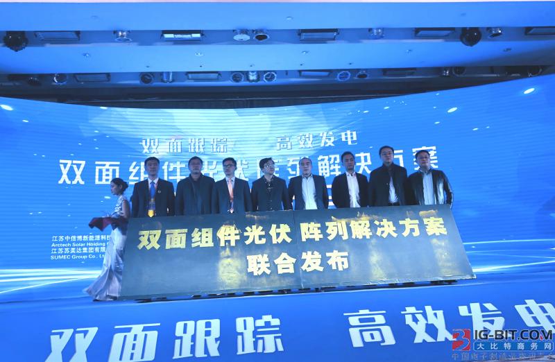 """中来联合7家企业发布""""双面组件光伏阵列解决方案"""""""