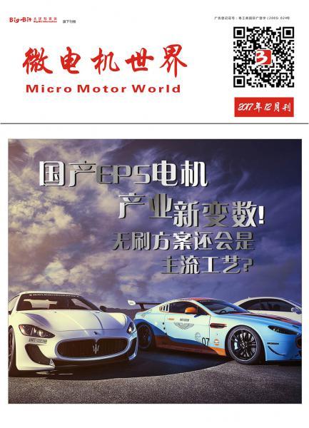 《微电机世界》2017年12月刊