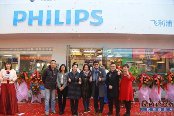 飞利浦照明中国西区首家体验中心落户西安