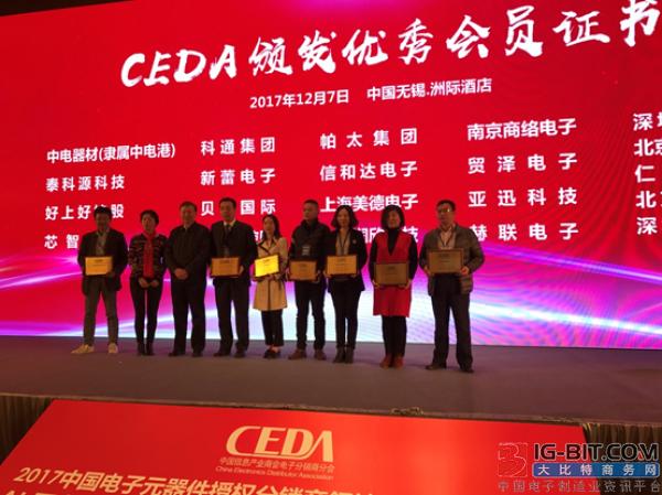 赫联电子荣获2017中国信息产业商会电子分销商分会优秀会员