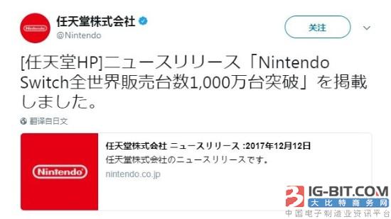 任天堂Switch主机全球销量突破1000万台