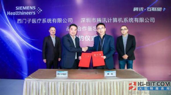 """西门子医疗和腾讯公司签署""""互联网+医疗""""合作协议"""