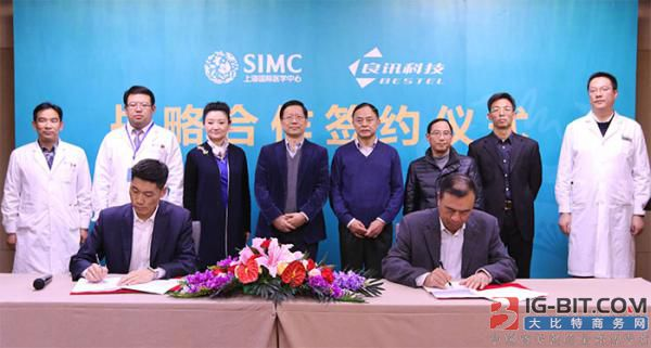 上海国际医学中心携手良讯科技打造远程医疗服务平台