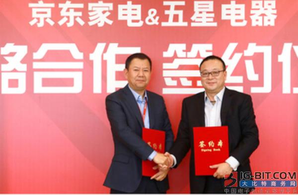 京东与五星电器签署战略合作 全面展开无界零售