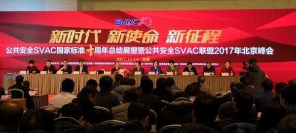 《公共安全SVAC国家标准产业报告》蓝皮书发布