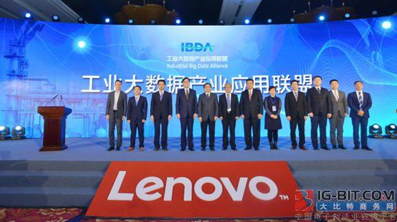 联想驱动 智造未来:工业大数据产业应用联盟在京成立