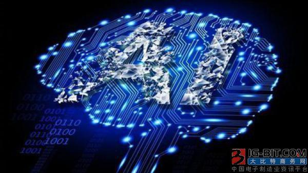 工信部印发促进新一代人工智能产业发展三年行动计划