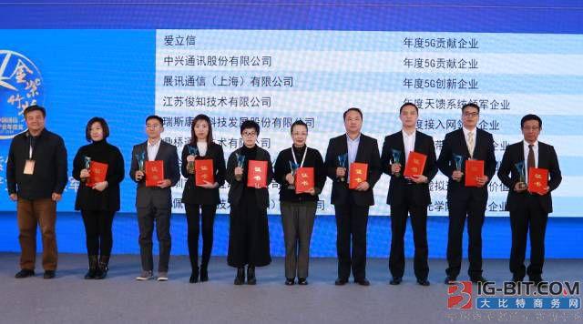 紫光旗下展讯荣获年度5G创新企业奖