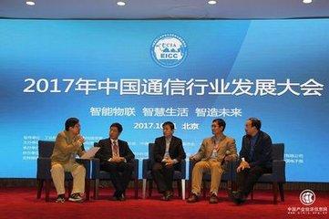 亨通光电荣获2017年度通信产业最高奖——金紫竹奖