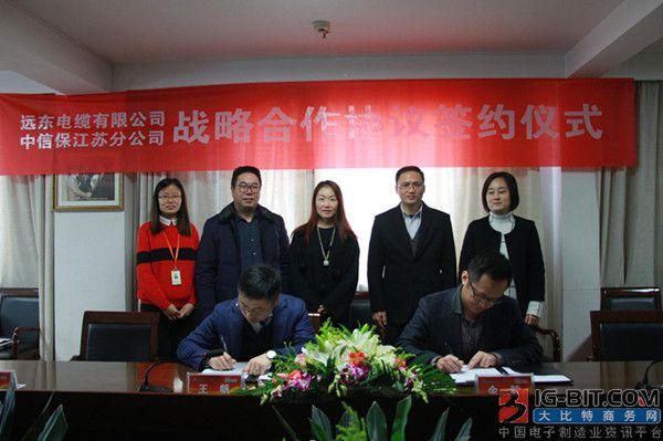 远东电缆与中信保(江苏)签约 开启战略合作模式