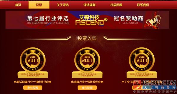 第七届磁件与电源行业评选投票正式启动 参与投票抽取惊喜大奖