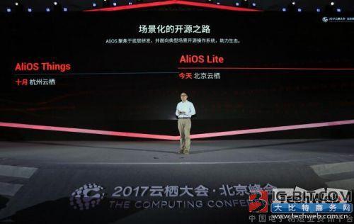 阿里宣布即将开源AliOS Lite 已有17家芯片厂商合作