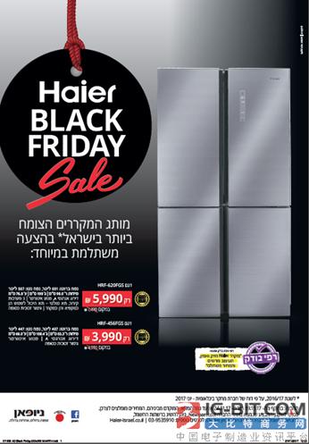 中国冰箱以色列10年淘汰赛分化出两大阵营:Haier与others
