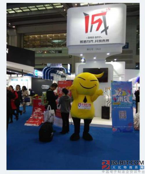 """华强电子网携华强旗舰为深圳国际电子展ELEXCON2017增添""""元""""动力"""