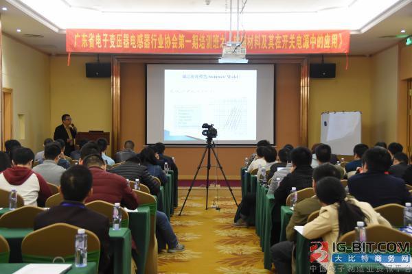协会首期二次培训继续举行,京泉华、顺络、雅玛西等技术团队到会学习