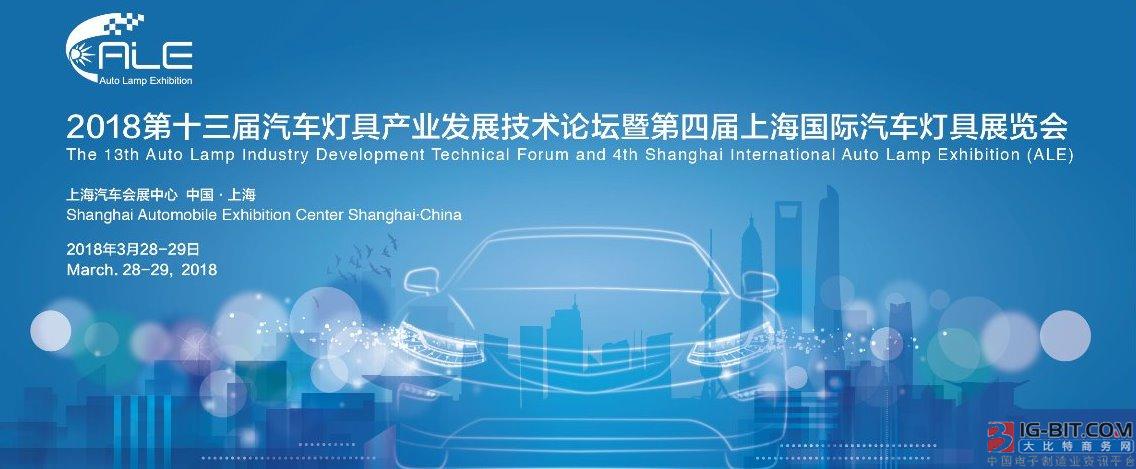 2018第十三届汽车灯具产业发展技术论坛暨第四届上海国际汽车灯具展览会(ALE)