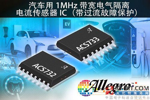 Allegro两款高带宽电流传感器适用于汽车和工业等领域