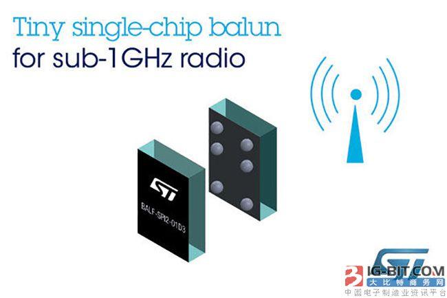 ST推出sub-1GHz射频收发器单片巴伦