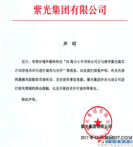 紫光集团:未与SK海力士进行芯片闪存技术谈判
