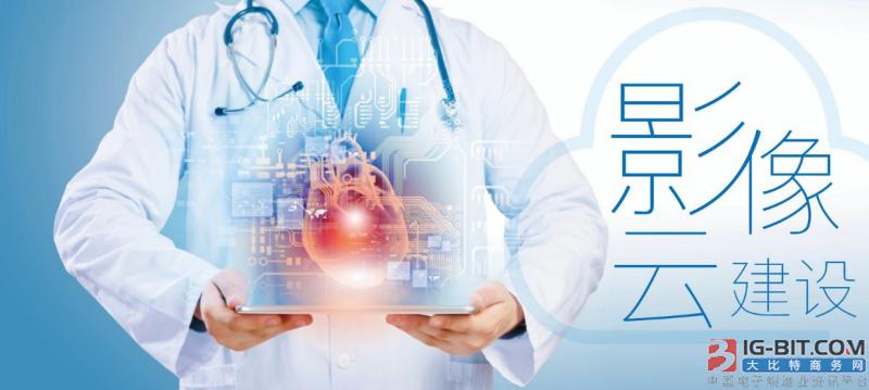 中国电信医疗影像云服务全面开启智慧医疗新时代