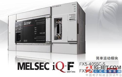 三菱电机:MELSEC iQ-F模块可在多款电机中实现操作
