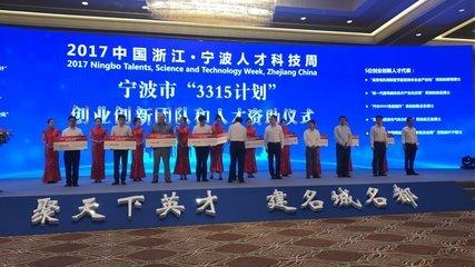 """宁波首次发布 """"3315计划""""资本引才公告"""