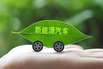 优惠政策顺延 新能源汽车免征车辆购置税