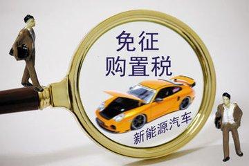 新能源车免征车辆购置税 有利于产业良性循环发展