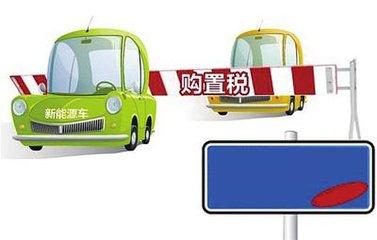 免征购置税落定引发新能源汽车板块大爆发