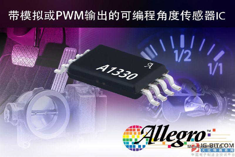 Allegro发布全新0°至360°角度传感器IC
