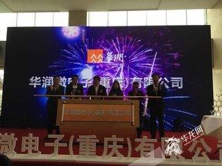 华润微电子入驻西永微电园造功率半导体产业基地