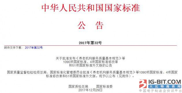 喜报!联盟CSA016\CSA018两项团体标准上升为国家标准,将于7月1日正式实施