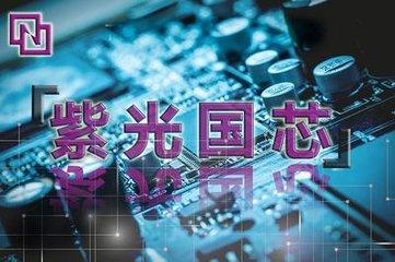 紫光国芯集成电路封装测试项目签约石家庄正定