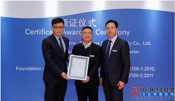 阳光电源荣获全球首张DC1500V组串逆变器TÜV证书