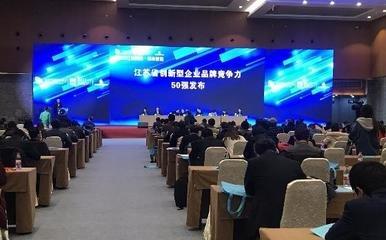 亨通光电荣膺江苏创新型上市企业品牌竞争力50强