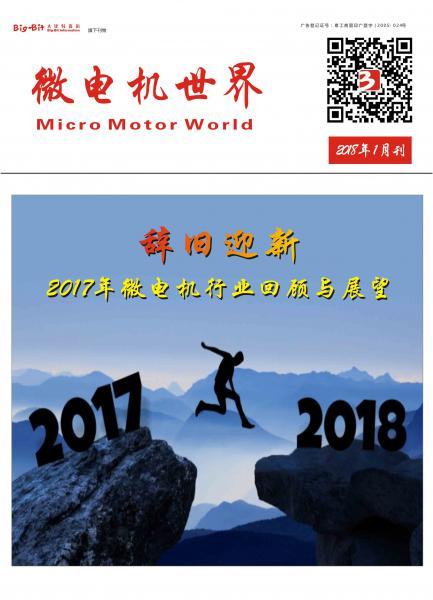 《微电机世界》2018年1月刊