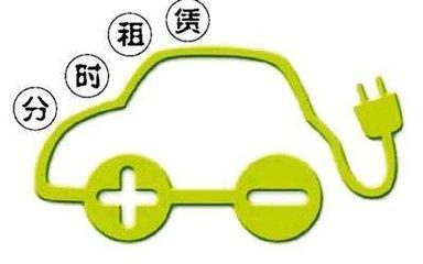重庆成立电动汽车分时租赁联盟