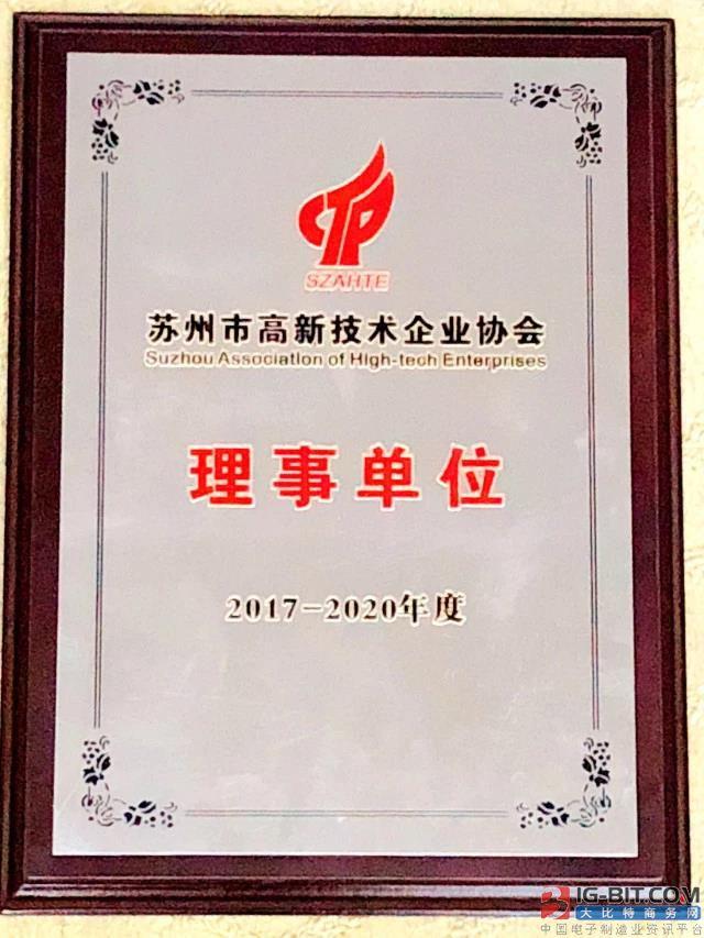 亨通线缆被评选为苏州市高新技术企业协会理事单位