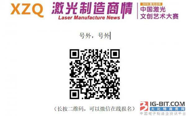 """""""激光谷杯""""LMN2018中国激光文创艺术大赛报名啦"""