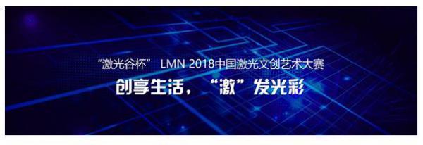 """""""激光谷杯""""LMN2018中国激光文创艺术大赛"""