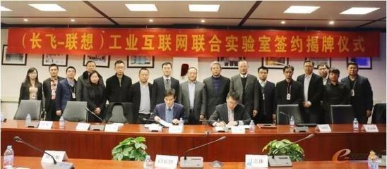 长飞与联想集团签署工业互联网联合实验室合作协议