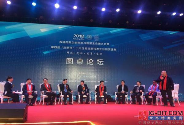 首届高新企业创新与质量生态圈大会暨第四届高新杯十大优秀高新技术企业颁奖盛典