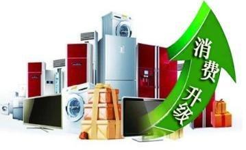 高端、智能、健康趋势成中国家电消费升级主旋律
