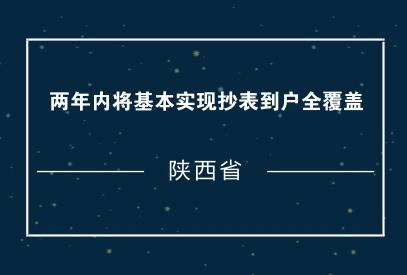 陕西省两年内将基本实现抄表到户全覆盖