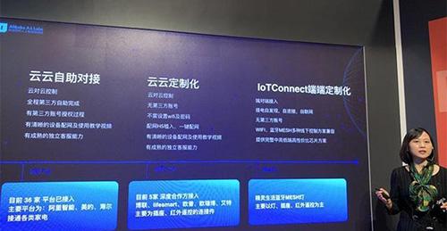 阿里AI Lab与联发科共同开发物联网芯片