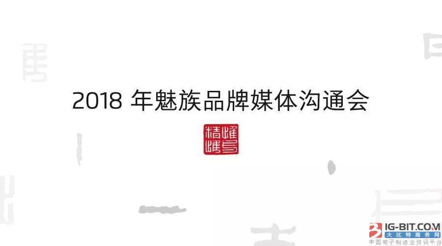 杨柘:放弃联发科 魅族要走中高端品牌路线
