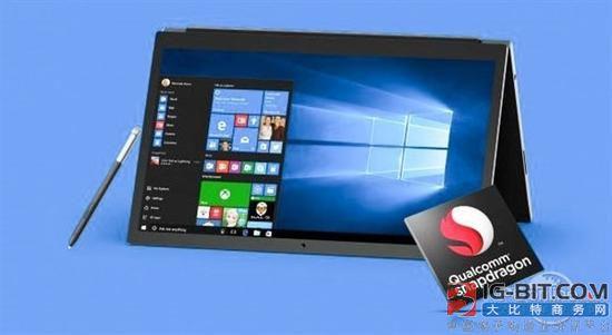 骁龙笔记本可以完美运行exe程序 性能媲美Intel