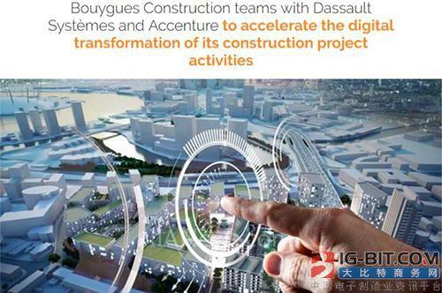 布依格建筑公司携手达索系统与埃森哲加速其建筑项目的数字化转型